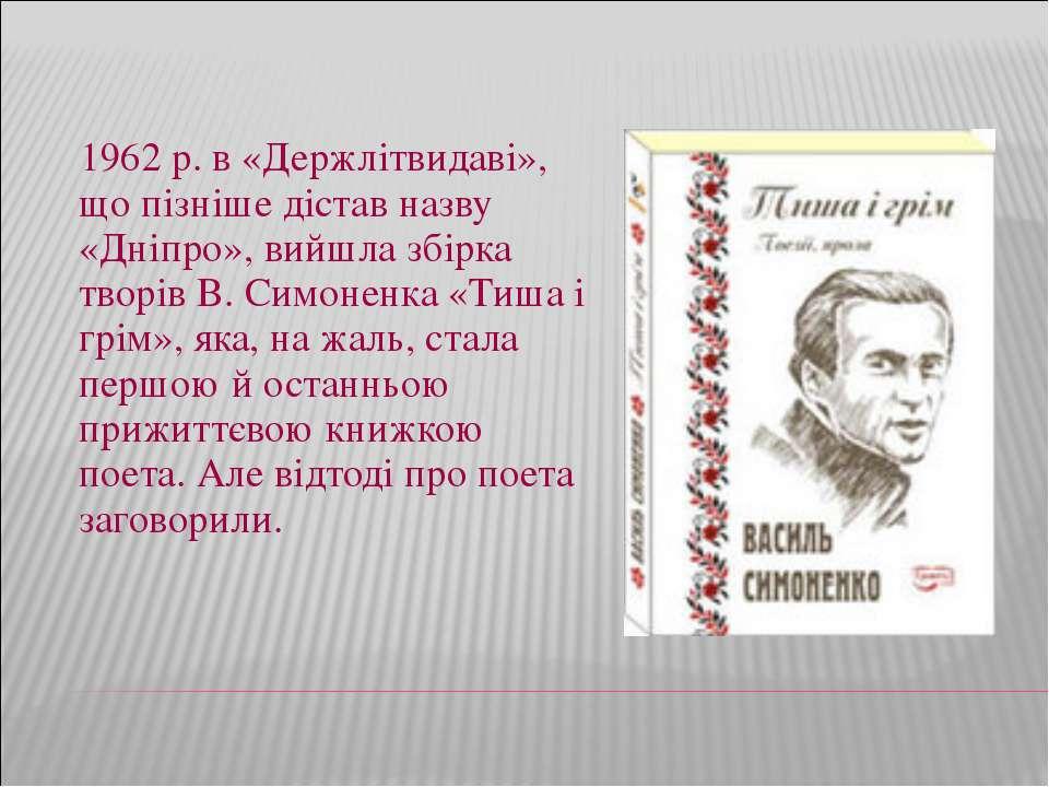1962 р. в «Держлітвидаві», що пізніше дістав назву «Дніпро», вийшла збірка тв...