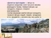 «Доли на при видів» — місце на південно-західному схилі гірського масиву Деме...