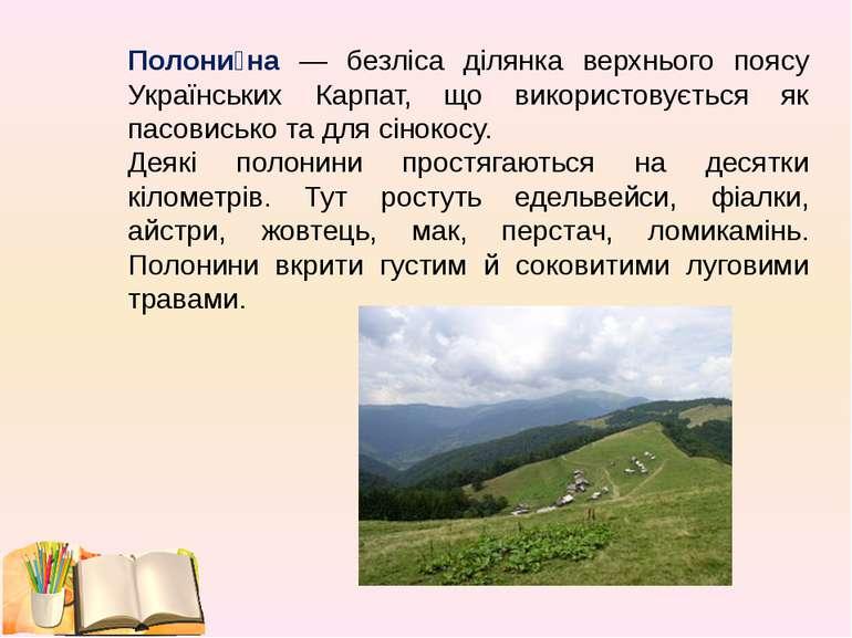 Полони на — безліса ділянка верхнього поясу Українських Карпат, що використов...