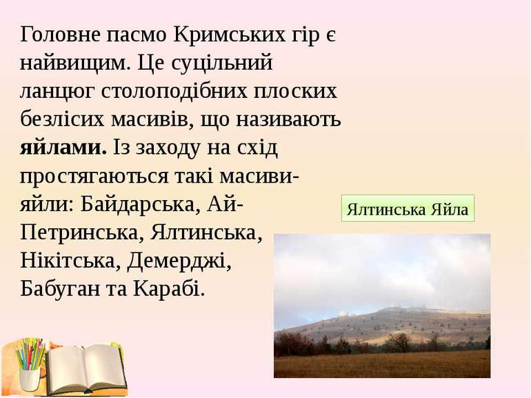 Головне пасмо Кримських гір є найвищим. Це суцільний ланцюг столоподібних пло...