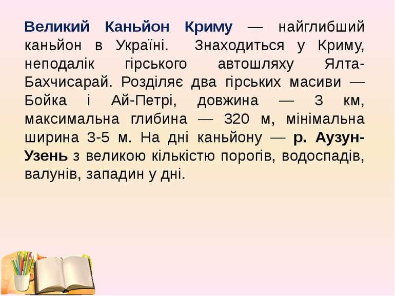 Великий Каньйон Криму — найглибший каньйон в Україні. Знаходиться у Криму, не...