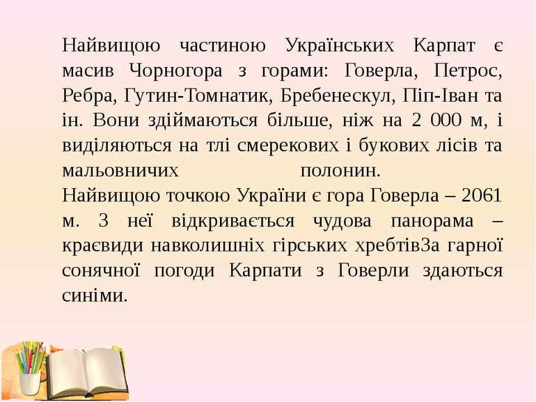 Найвищою частиною Українських Карпат є масив Чорногора з горами: Говерла, Пет...