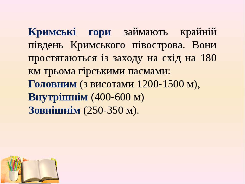 Кримські гори займають крайній південь Кримського півострова. Вони простягают...