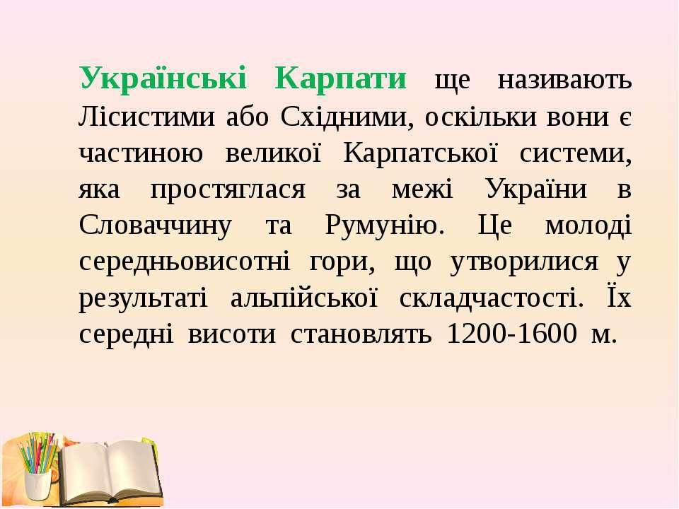 Українські Карпати ще називають Лісистими або Східними, оскільки вони є части...