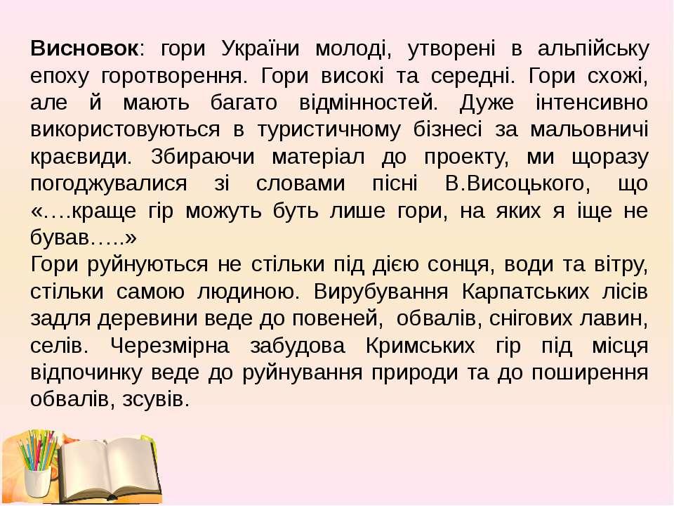 Висновок: гори України молоді, утворені в альпійську епоху горотворення. Гори...