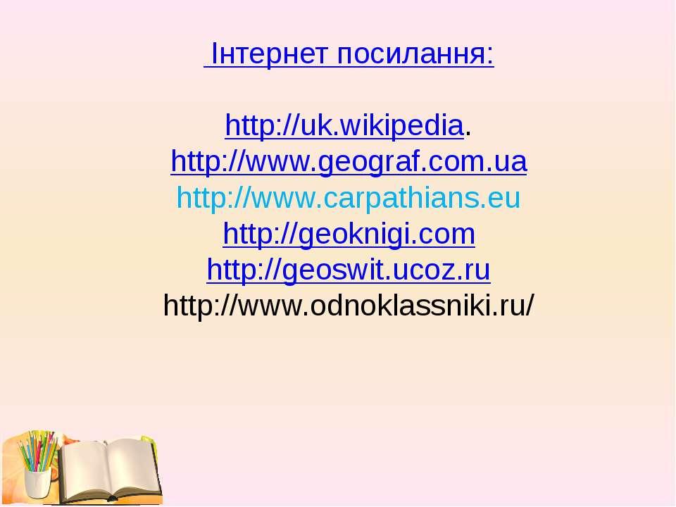 Інтернет посилання: http://uk.wikipedia. http://www.geograf.com.ua http://www...