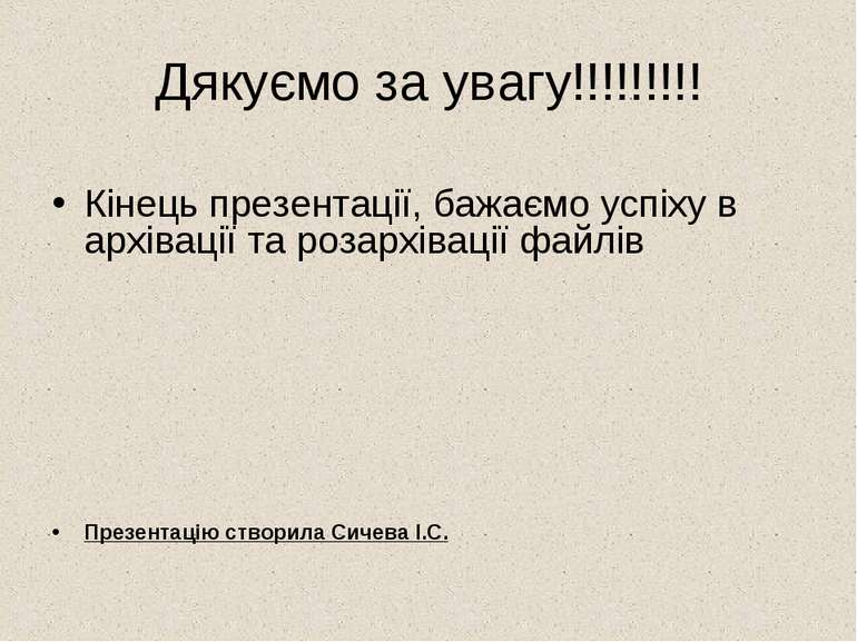 Дякуємо за увагу!!!!!!!!! Кінець презентації, бажаємо успіху в архівації та р...