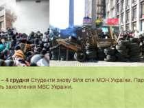 День 14 – 4грудняСтуденти знову біля стін МОН України. Паралельно проходить...