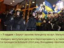 День 17 – 7 грудня –Беркут захопив телецентр на вул. Мельникова. На сцені Ма...
