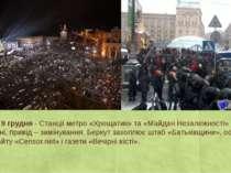 День 19 – 9 грудня- Станції метро «Хрещатик» та «Майдан Незалежності» заблок...