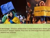 День 2 – 22 листопада– Кількість мітингуючих із сотні переростає в тисячу. Д...
