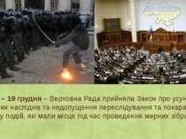 День 29 – 19 грудня– Верховна Рада прийнялаЗакон про усунення негативних на...