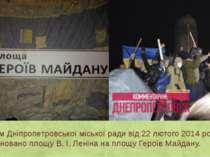 Рішенням Дніпропетровської міської ради від 22 лютого 2014 року перейменовано...