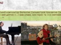 У музиці Український композитор Валентин Сильвестров присвятив Сергієві Нігоя...