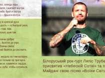 Білоруський рок-гурт Ляпіс Трубецкой присвятив «Небесній Сотні» та подіям на ...