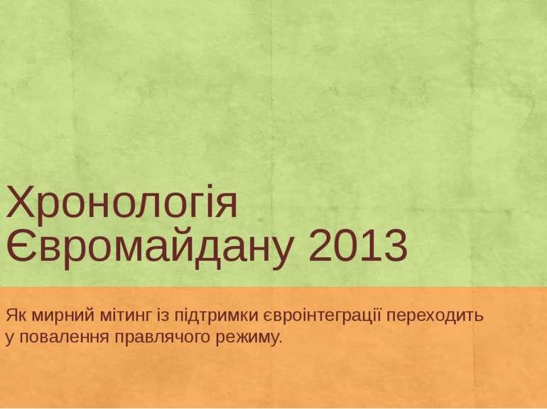 Хронологія Євромайдану 2013 Як мирний мітинг із підтримки євроінтеграції пере...