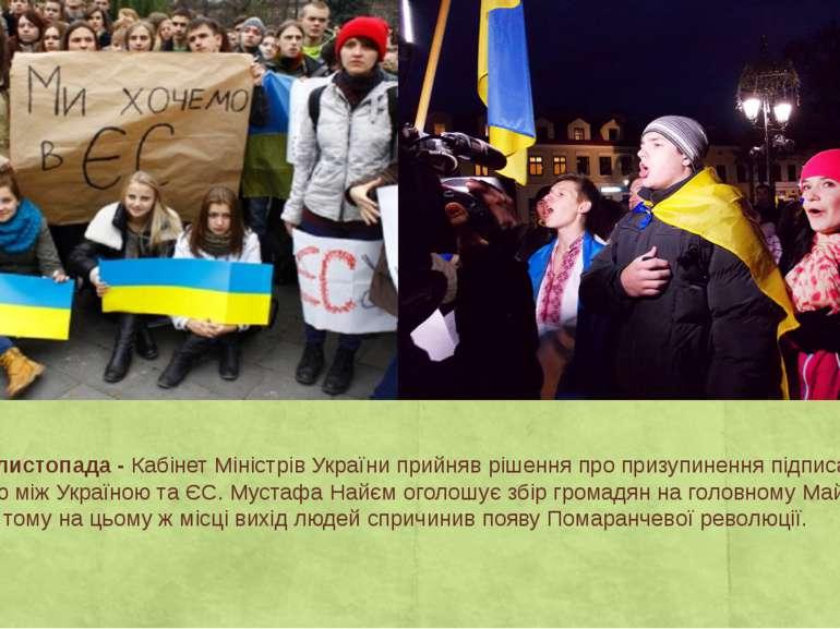 День 1 – 21 листопада - Кабінет Міністрів України прийняв рішення про призупи...
