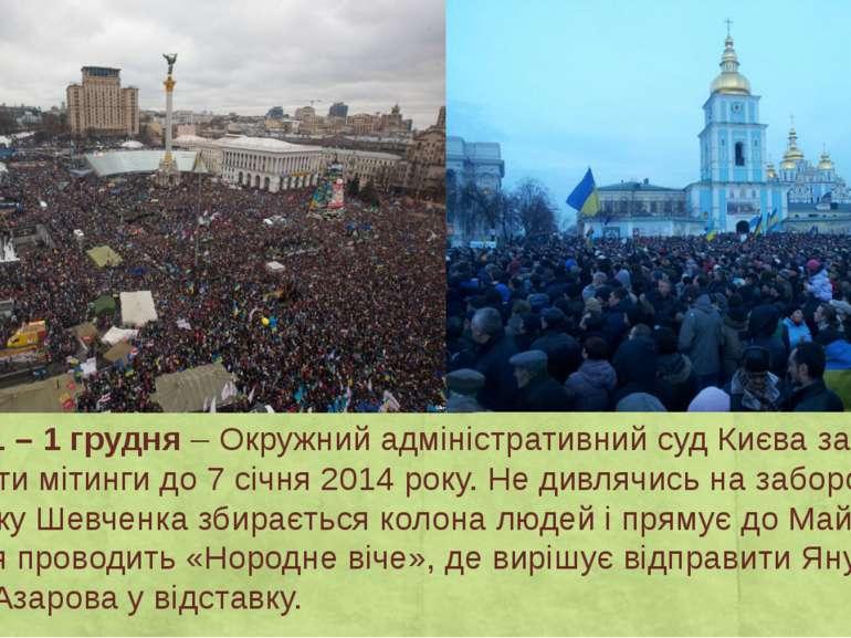 День 11 – 1 грудня– Окружний адміністративний суд Києва заборонив проводити...