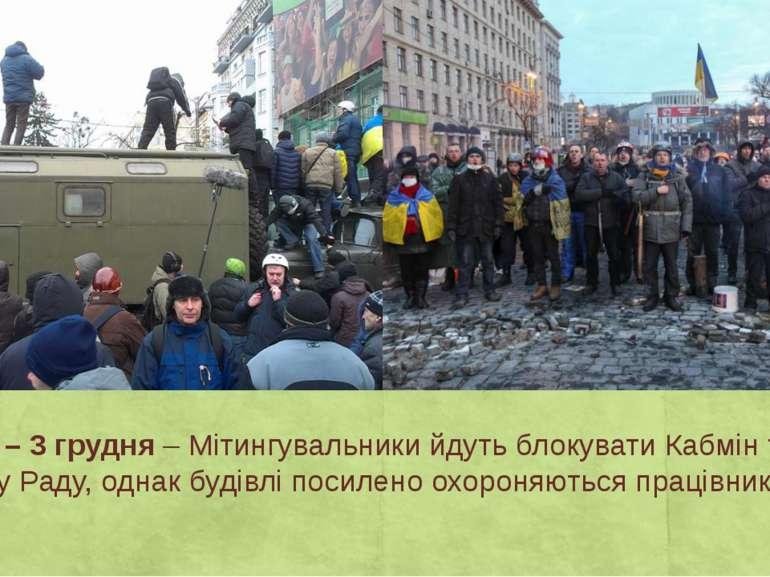 День 13 – 3 грудня– Мітингувальники йдуть блокувати Кабмін та Верховну Раду,...