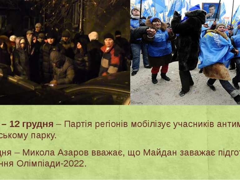 День 22 – 12 грудня– Партія регіонів мобілізує учасників антимайдану в Марії...