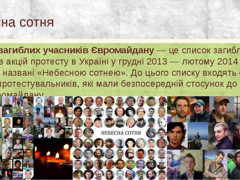 Небесна сотня Список загиблих учасників Євромайдану — це список загиблих учас...