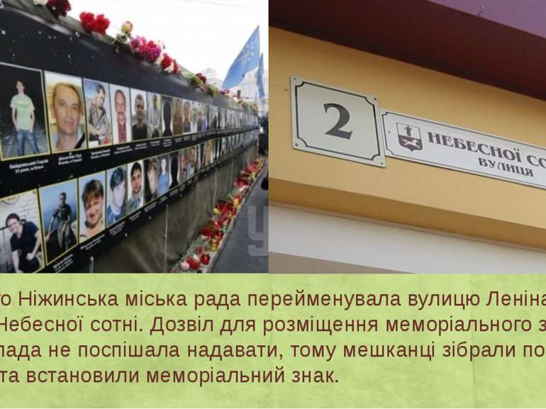 26 лютого Ніжинська міська рада перейменувала вулицю Леніна на вулицю Небесно...