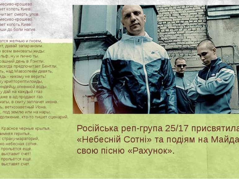 Маски сброшены, месиво-крошево. Тайна миров, глотает копоть Киев. Без лишних ...