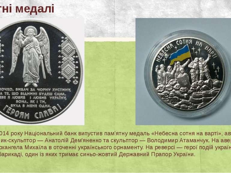 Пам'ятні медалі 31 березня 2014 року Національний банк випустив пам'ятну меда...