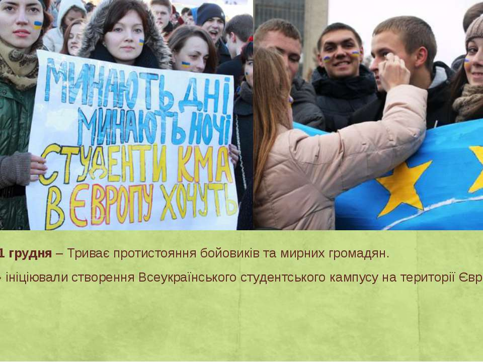 День 21 – 11 грудня– Триває протистояння бойовиків та мирних громадян. «Моги...