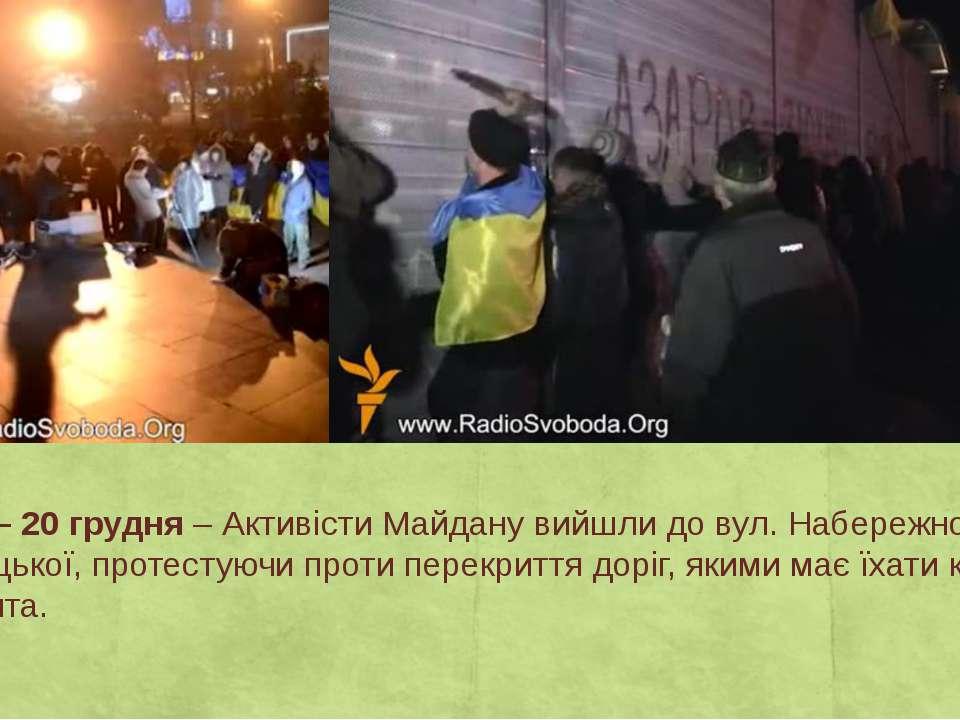 День 30 – 20 грудня– Активісти Майдану вийшли до вул. Набережно-Хрещатицької...