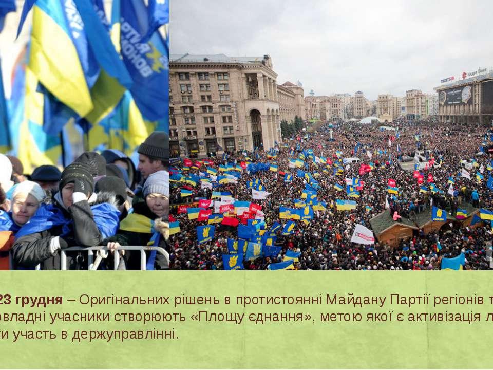 День 33 – 23 грудня– Оригінальних рішень в протистоянні Майдану Партії регіо...