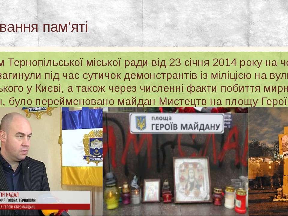 Вшанування пам'яті Рішенням Тернопільської міської ради від 23 січня 2014 рок...