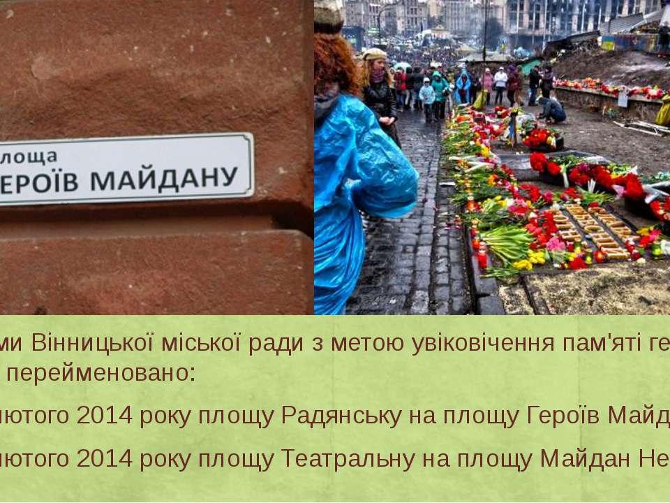 Рішеннями Вінницької міської ради з метою увіковічення пам'яті героїв Майдану...
