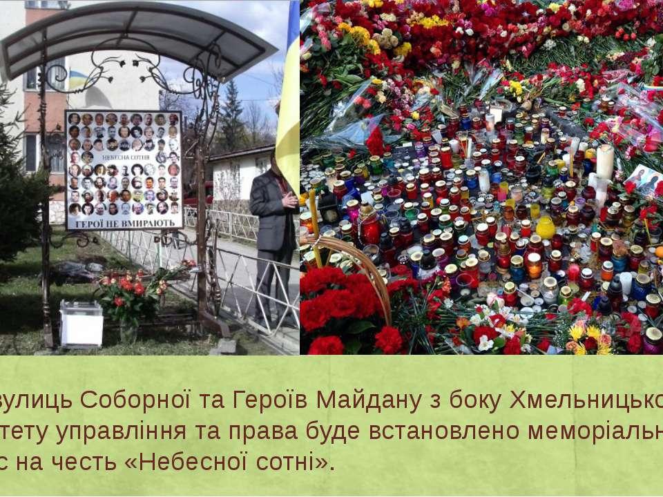 На розі вулиць Соборної та Героїв Майдану з боку Хмельницького університету у...