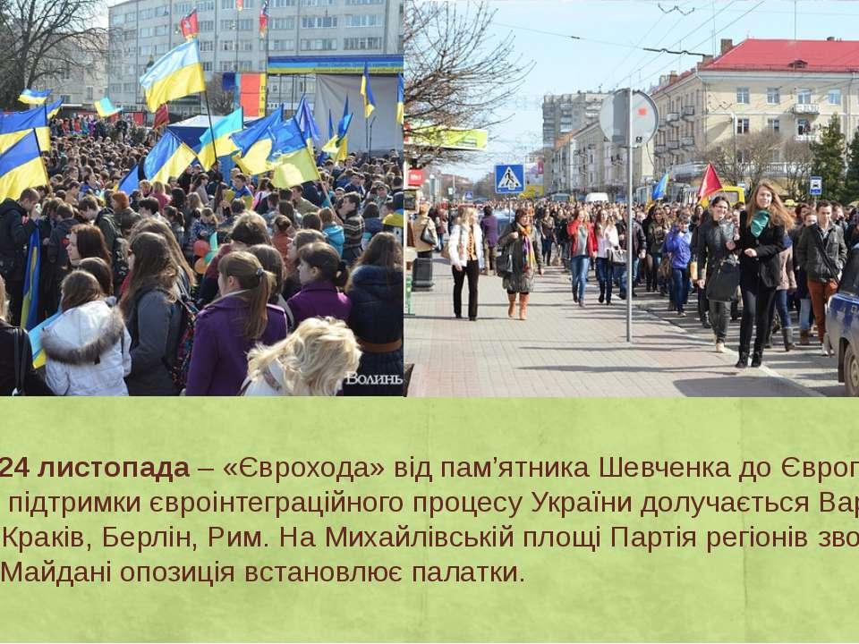 День 4 – 24 листопада– «Єврохода» від пам'ятника Шевченка до Європейської пл...