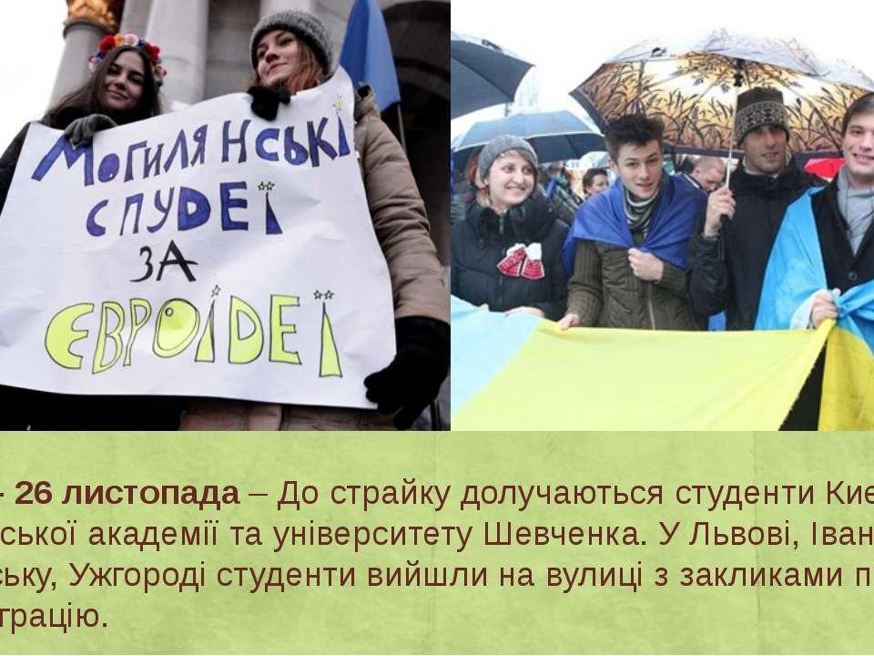 День 6 – 26 листопада– До страйку долучаються студенти Києво-Могилянської ак...