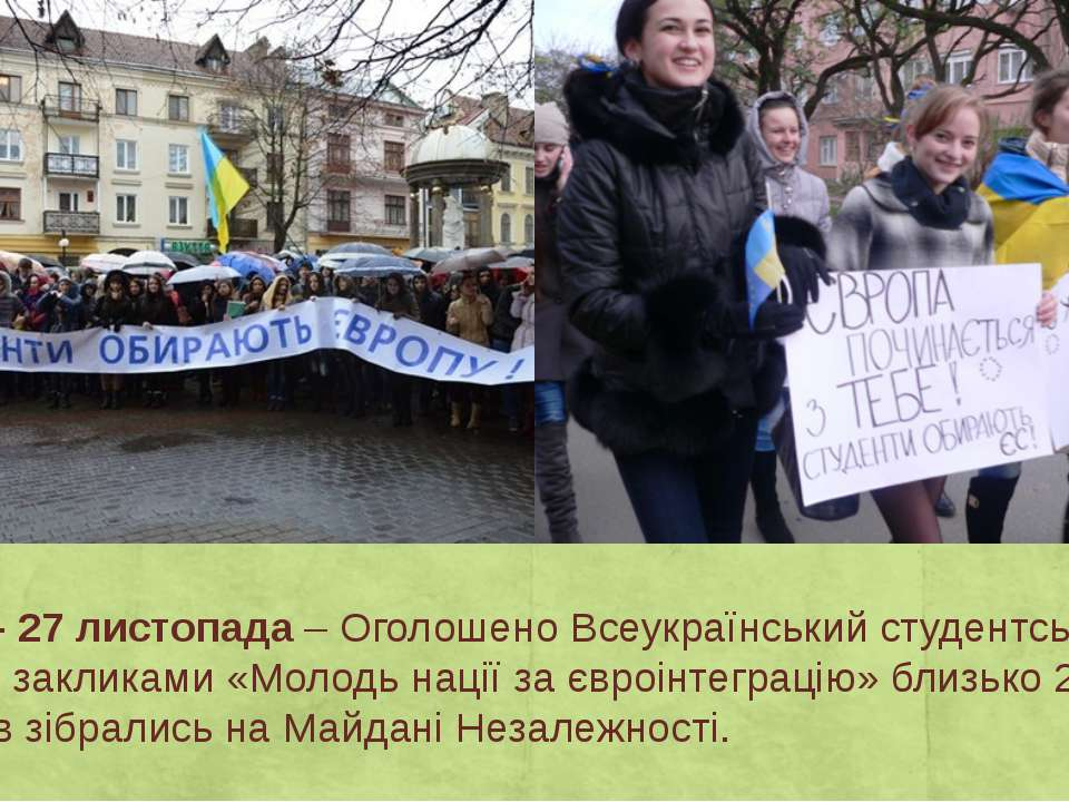 День 7 – 27 листопада– Оголошено Всеукраїнський студентський страйк із закли...