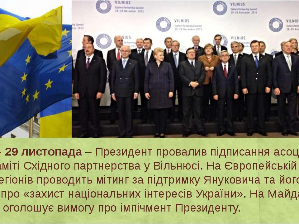 День 9 – 29 листопада– Президент провалив підписання асоціації з ЄС на саміт...
