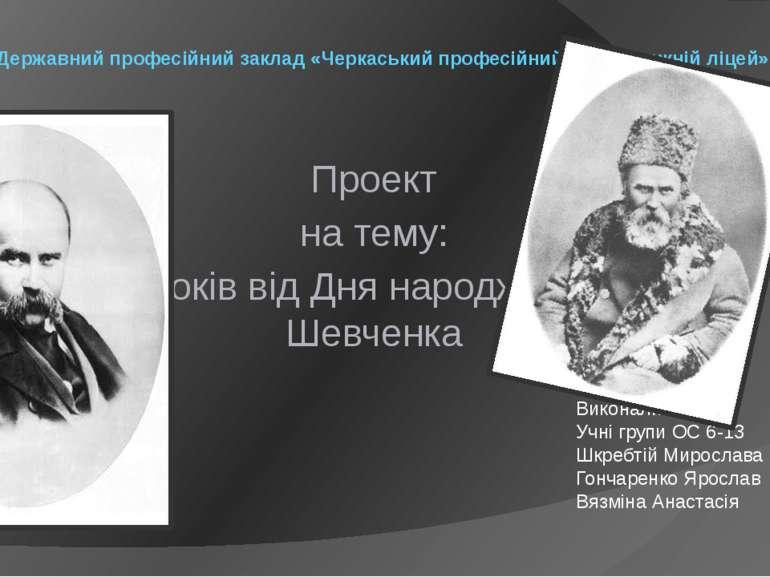 Державний професійний заклад «Черкаський професійний автодорожній ліцей» Прое...