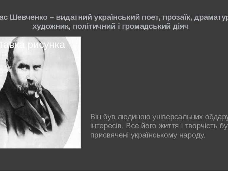 Тарас Шевченко – видатний український поет, прозаїк, драматург, художник, пол...