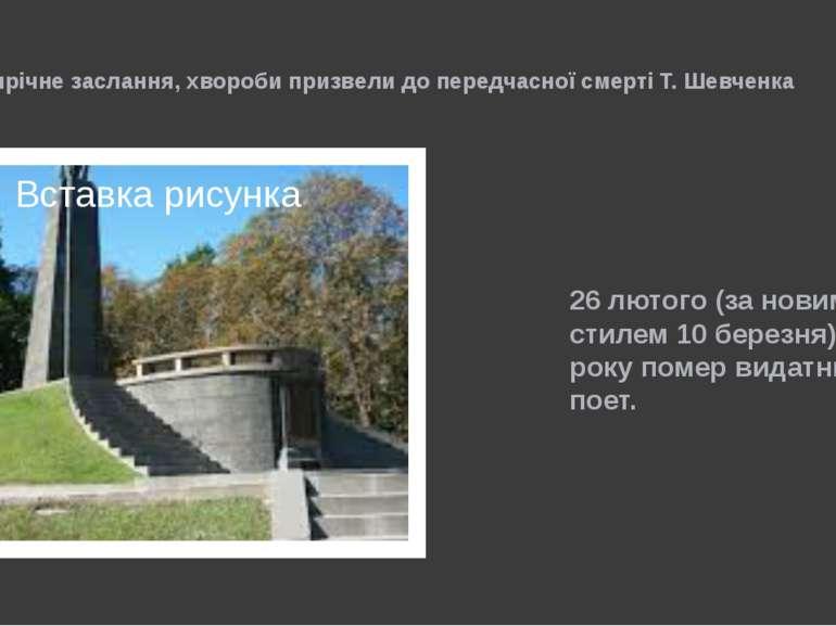 Десятирічне заслання, хвороби призвели до передчасної смерті Т. Шевченка 26 л...