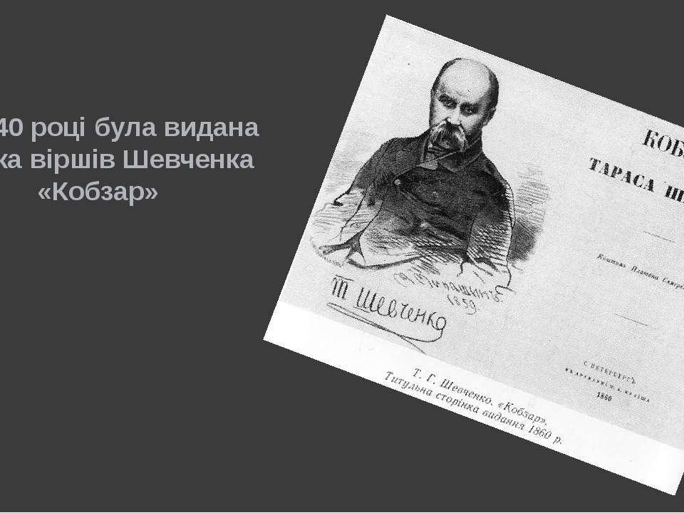 В 1840 році була видана збірка віршів Шевченка «Кобзар»