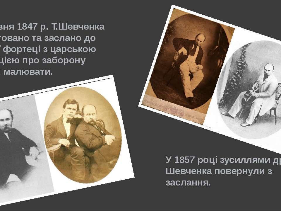 24 березня 1847 р. Т.Шевченка заарештовано та заслано до Орської фортеці з ца...