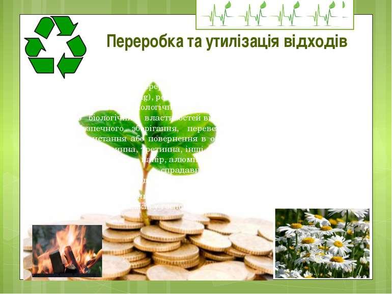 Переробка та утилізація відходів Утилізація (лат., корисний)використання чог...