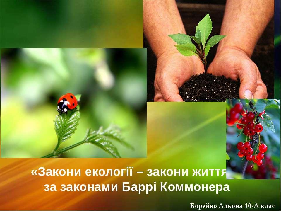 «Закони екології – закони життя!» за законами Баррі Коммонера Борейко Альона ...