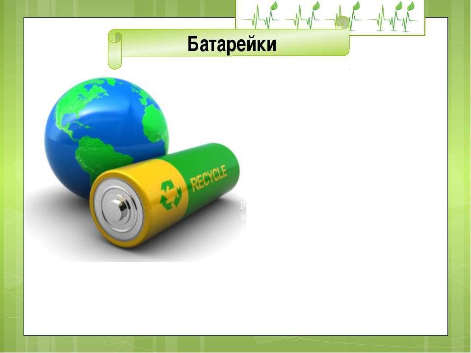Ми щодня використовуємо прилади, які працюють на батарейках. Слугують батарей...