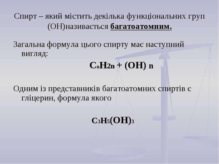 Спирт – який містить декілька функціональних груп (ОН)називається багатоатомн...