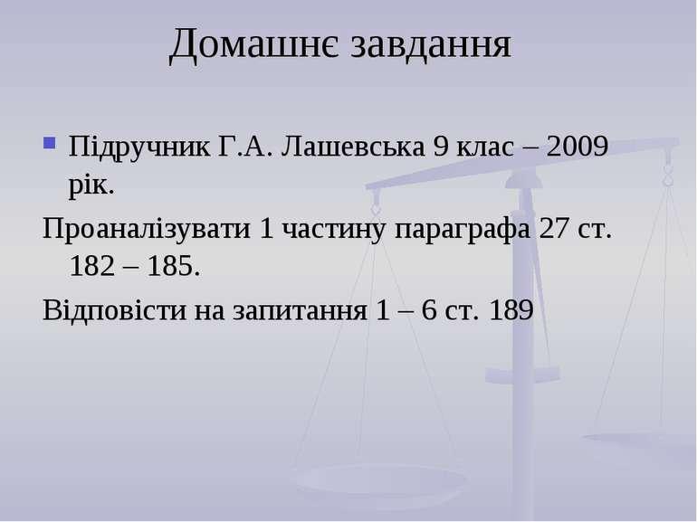 Домашнє завдання Підручник Г.А. Лашевська 9 клас – 2009 рік. Проаналізувати 1...