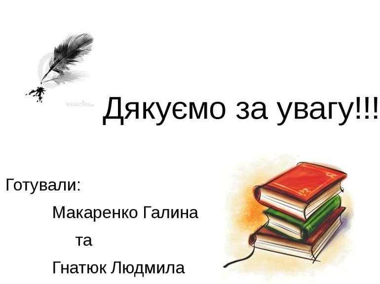 Дякуємо за увагу!!! Готували: Макаренко Галина та Гнатюк Людмила