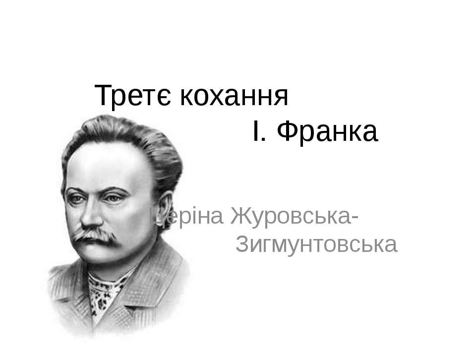 Третє кохання І. Франка Церіна Журовська- Зигмунтовська